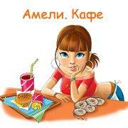 Обложка Амели. Кафе