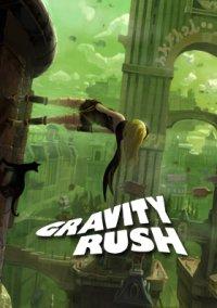 Обложка Gravity Rush