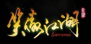 Swordsman Online. Видео #1