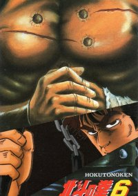 Fist Of The North Star 6 – фото обложки игры