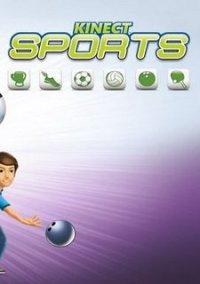 Обложка Kinect Sports