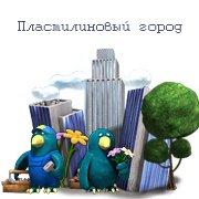 Обложка Пластилиновый город