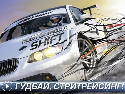 Need for Speed: Shift. Видеорецензия