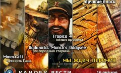 Канобу-вести (16.01.2012)