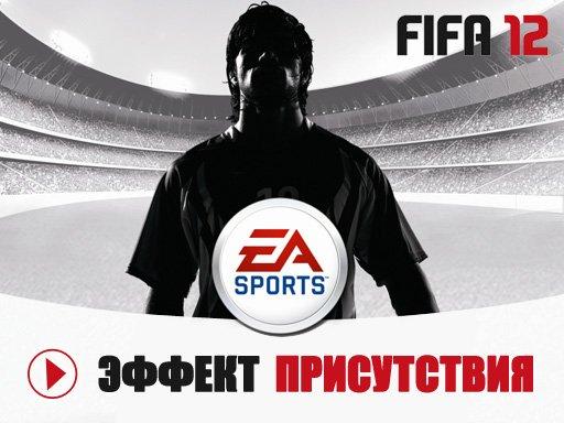 FIFA 12. Видеоинтервью