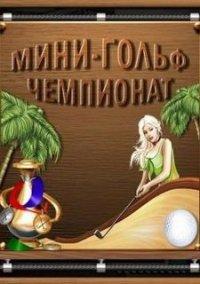 Обложка Мини-гольф. Чемпионат