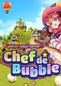 Обложка Chef de Bubble