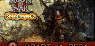 Warhammer 40,000: Dawn of War II - Retribution. Видео #6