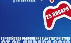 PlayStation Store Для Ленивых - 25 Января 2012