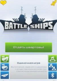 Обложка Battle by ships 20x20