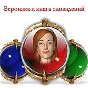 Обложка Вероника и книга сновидений