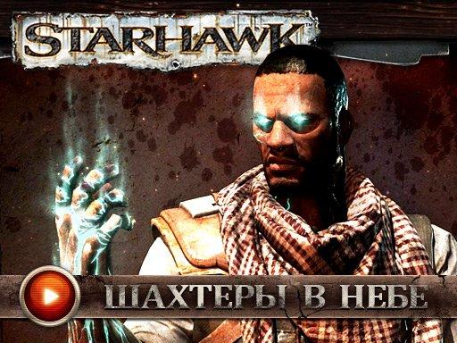 Starhawk. Видеоинтервью