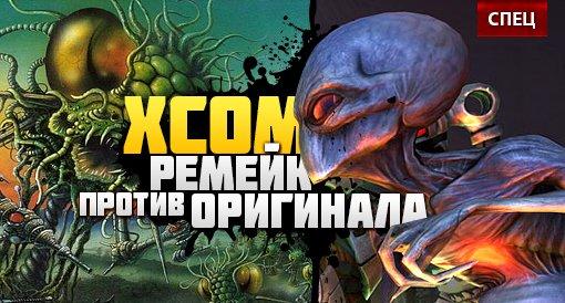 Новый XCOM vs. старый X-COM - столкновение поколений. Спец.