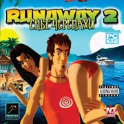 Runaway 2: The Dream of the Turtle – фото обложки игры