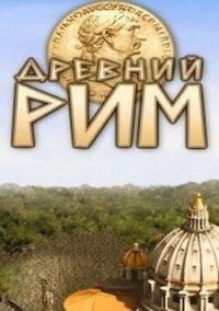 Древний Рим – фото обложки игры
