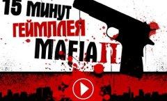 Mafia 2. Видеодемонстрация
