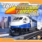 Обложка Trainz Railroad Simulator 2006