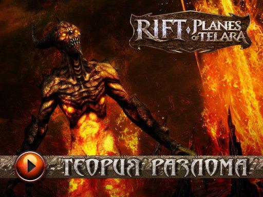 Rift: Planes of Telara. Видеопревью