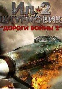 Обложка Ил-2 Штурмовик: Дороги войны 2