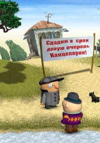 Обложка Братья Пилоты 3D-2. Тайна клуба собаководов