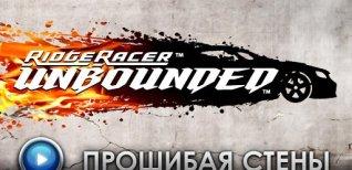 Ridge Racer Unbounded. Видео #1