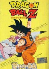 Обложка Dragon Ball Z: Chou Saiya Densetsu