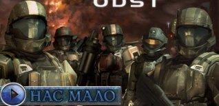 Halo 3: ODST. Видео #1