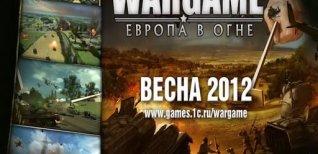 Wargame: Европа в огне. Видео #3
