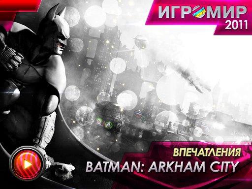 Batman: Arkham City. Впечатления с выставки ИгроМир 2011