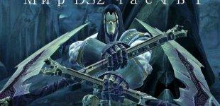 Darksiders 2. Видео #19