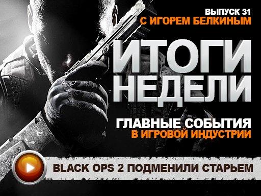 Итоги недели. Выпуск 31 - с Игорем Белкиным