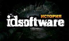 История ID Software. Часть 1