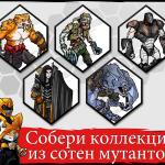 Скриншот Mutants: Genetic Gladiators – Изображение 7