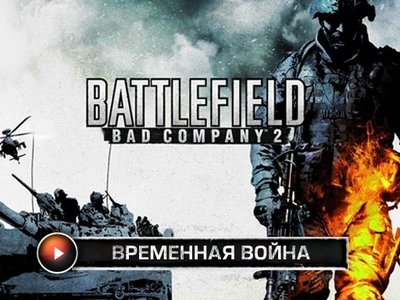 Project Hope: Временная война.
