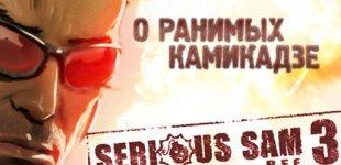 Serious Sam 3: BFE. Видео #2