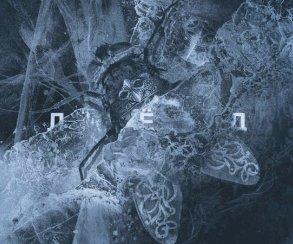 Чистая ненависть к рэпу. Краткая рецензия на альбом SCHOKK — «ЛЁД»