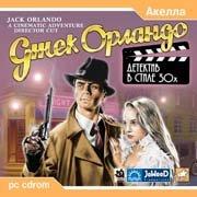 Обложка Jack Orlando: Director's Cut