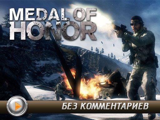 Medal of Honor. Без комментариев