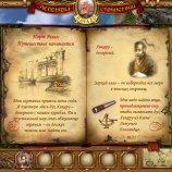 Скриншот Легенды странствий. Начало