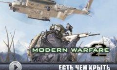 Call of Duty: Modern Warfare 2. Видеосоветы и подсказки