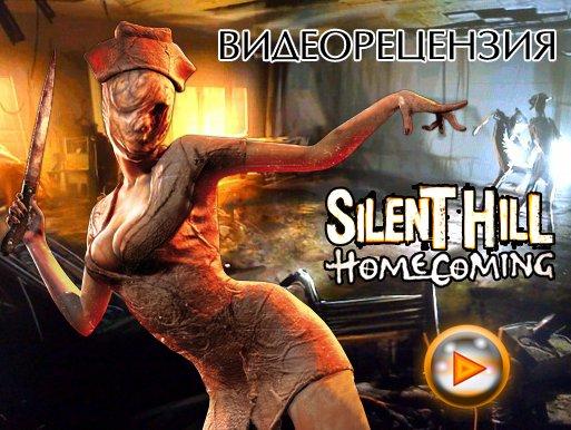 Мой первый обзор - Silent Hill Homecoming
