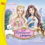 Обложка Barbie™ as the Princess and the Pauper