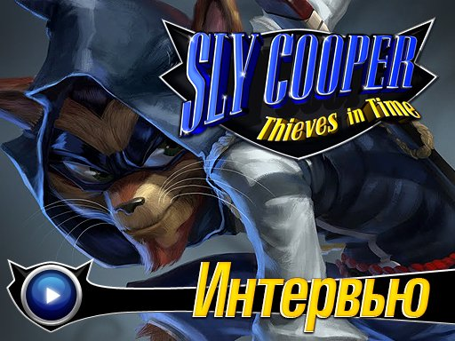 Sly Cooper: Thieves in Time. Интервью.