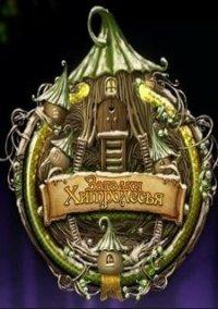 Загадки Хитролесья – фото обложки игры