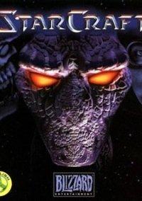 Обложка StarCraft