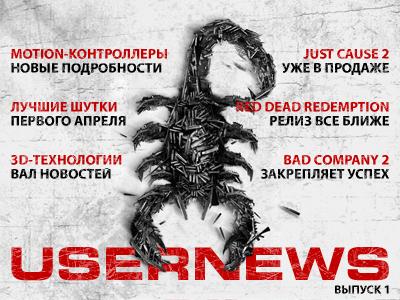 UserNews - выпуск 1