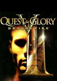 Обложка Quest for Glory 5: Dragon Fire