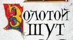 Главные книги августа 2017. Список важных новинок. - Изображение 8