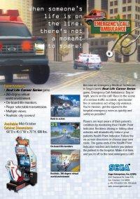Обложка Emergency Call Ambulance
