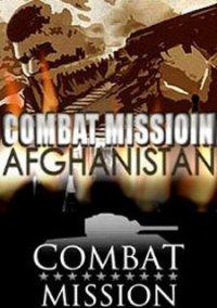 Обложка Combat Mission: Afghanistan
